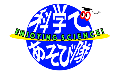 科学であそび隊 | 青森県八戸市で科学を楽しむボランティア団体